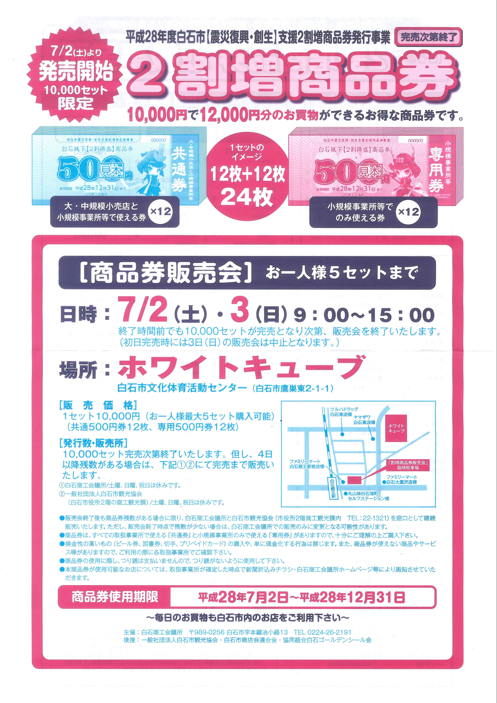 2016tokumori1
