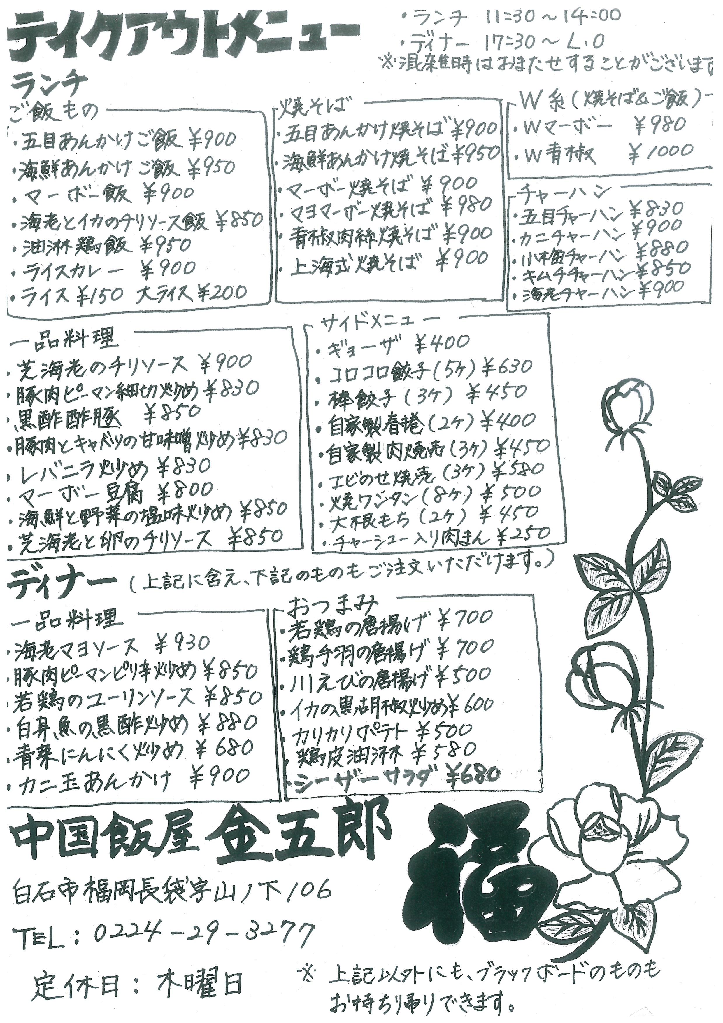 金五郎テイクアウトメニュー表(6月15日現在)