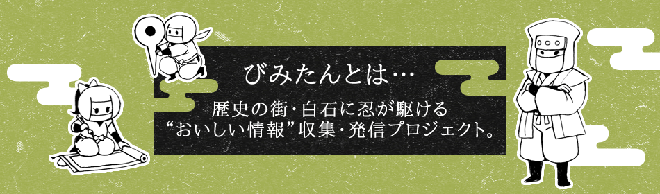 """びみたんとは・・・ 歴史の街・白石に忍びが駆ける""""おいしい情報""""収集・発信プロジェクト。"""