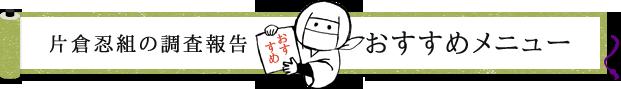 片倉忍組の調査報告 おすすめメニュー