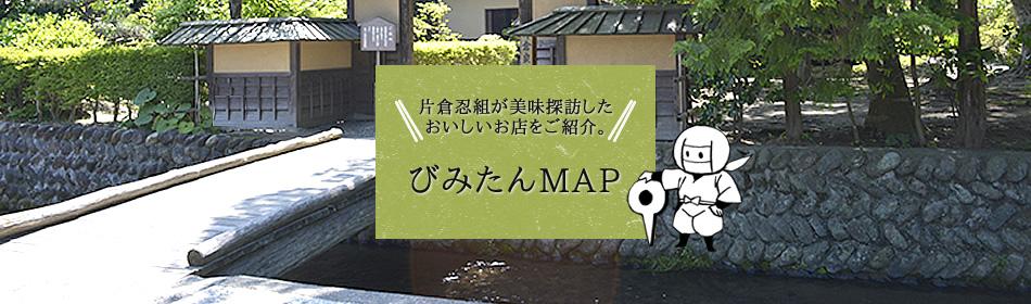 片倉忍組が美味探訪したおいしいお店をご紹介。びみたんMAP