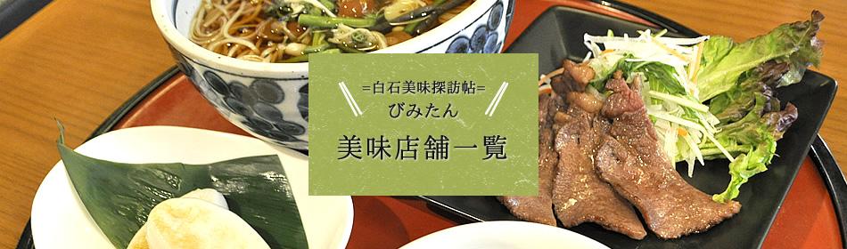 白石のおいしい情報を調査・報告!片倉忍組 白石秘密探訪帖